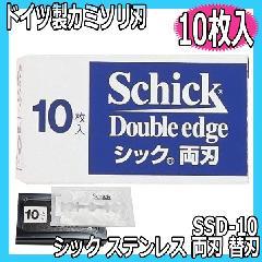 シック プロラインブレード SSD-10 両刃 ステンレス レザー用替刃 (ヘアカット用・カミソリ刃) shick