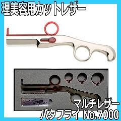 理美容用カットレザー バタフライ マルチレザー No.7000 東京理器