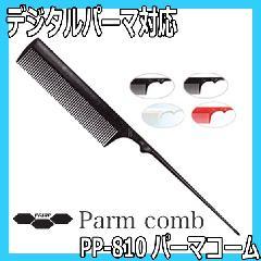 プリンプ パーマコーム PP-810 厚めのデジタルパーマや、ジブザグスライスに最適!