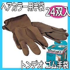 TONDEO トンデオ ゴム手袋 ヘアダイ用 24双入 理美容師さんためのカラーリング用グローブ