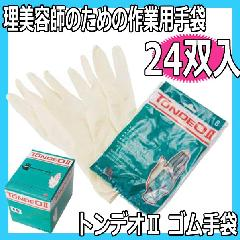TONDEO トンデオ�U ゴム手袋 24双入 理美容師さんためのゴム手袋