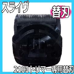 スライヴ トリマー MODEL2100専用替刃 標準替刃 0.5mm THRIVE 人・ペット用