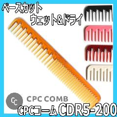 CPCコーム CDR5-200 カットコーム CPC COMB