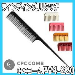 CPCコーム PV4-220N リングコーム CPC COMB テールコーム・ワインディング