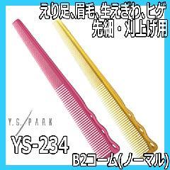 Y.S.PARK B2コーム(ノーマル) YS-234 先細タイプ・刈上げコーム えり足、ヒゲ、まゆ毛用に ワイエスパーク