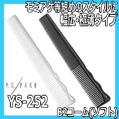 Y.S.PARK B2コーム(ソフト) YS-252 薄くしなる幅広タイプ・刈上げコーム モミアゲ等短めスタイルに ワイエスパーク