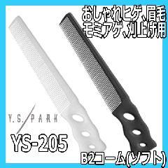 Y.S.PARK B2コーム(ソフト) YS-205 よくしなる刈上げコーム 斜め歯 ヒゲ、まゆ毛のお手入れにも ワイエスパーク