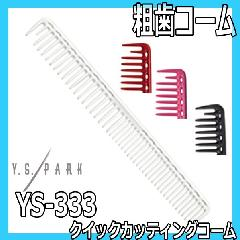Y.S.PARK クイックカッティングコーム YS-333 丸歯・ロング・粗歯 カットコーム ワイエスパーク