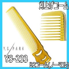 Y.S.PARK B2コーム(ノーマル) YS-233 キャメル 鬼荒歯刈上げコーム ワイエスパーク