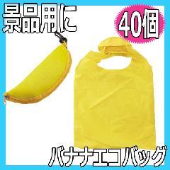バナナ エコバッグ 40個 サロンノベルティにおすすめ 粗品、景品、ばらまき用