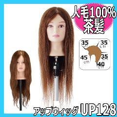 人毛100% 茶髪アップウィッグ UP128 アップスタイル、ヘアアレンジの練習に