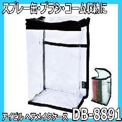アイビル ヘアメイクケース DB-8891 ラージ ヘアスプレー缶が入るサイズ ブラシ、コーム類の収納にも