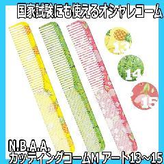 N.B.A.A. カッティングコーム M アート NB-CMA (13・14・15) NBAA カットコーム