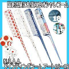 N.B.A.A. ワインディングコーム アート NB-WA (16・17・18・19) NBAA テールコーム・リングコーム