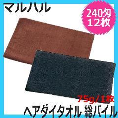 マルハル ヘアダイタオル 総パイル 240匁 12枚入 (カラーリング)