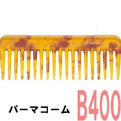 植原セル パーマコーム B-400