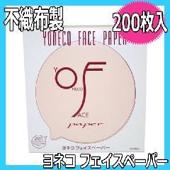 ヨネコ フェイスペーパー 200枚入 フェイスタオルの代わりに YONECO
