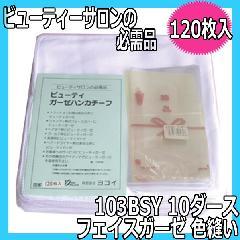 103BSY ヨコイ フェイスガーゼ 10ダース(120枚入) 色縫い (ビューティガーゼハンカチーフ)