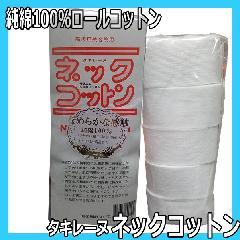 タキレーヌ ネックコットン 純綿100% ロールコットン5巻入 4cm×5m巻 高級理美容院、エステサロン様用