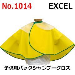 エクセル No.1014 子供用バックシャンプークロス (シャンプークロス) お子様用ケープ EXCEL