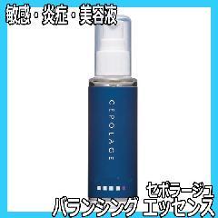セポラージュ バランシング エッセンス 50g 医薬部外品 敏感肌・乾燥肌の方に 保湿美容液 東菱化粧品 トービシ