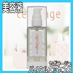 セポラージュ バイタルエッセンス 40g ビタミンC高配合 疲れたお肌におすすめの美容液 東菱化粧品 トービシ