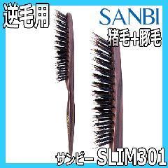 サンビーブラシ SLIM301 逆毛ブラシ 猪毛+豚毛 パーティヘア・ヘアアレンジに SANBI