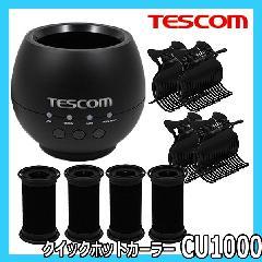 テスコム クイックホットカーラー CU1000 家庭用 立ち上がり8秒 ボリュームアップ、ゆるふわ&くっきりカールとヘアアレンジも多彩 TESCOM