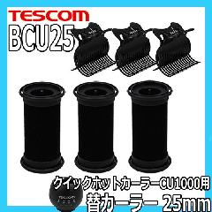 テスコム CU1000 クイックホットカーラー用 替カーラー 25ミリ径 BCU25 3本 TESCOM