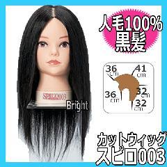 カットウィッグ・人毛100%・黒髪 スピロ003 SPILO003 ボブスタイルのカット練習に サラサラ艶髪カットマネキン