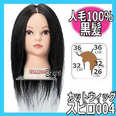 耳付カットウィッグ・人毛100%・黒髪 スピロ004 SPILO004 ショート、アレンジヘアスタイルの練習に 耳付カットマネキン