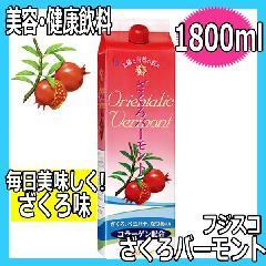 フジスコ ざくろバーモント 1800ml 5〜7倍希釈 毎日飲める!女性の美と健康をサポートするバーモント飲料