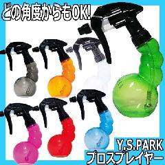 ワイエスパーク プロスプレイヤー 220ml どの角度からもスプレーできるスプレー容器 理美容、ガーデニング Y.S.PARK