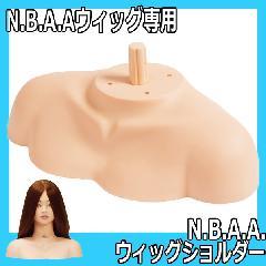 N.B.A.A. ウィッグショルダー NB-WS1 ヘアショー、コンテスト、撮影、展示用に NBAA