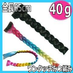 ワンタッチみつ編み 全長65cm ワンタッチピン付きで簡単装着!