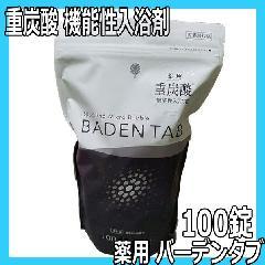 薬用 バーデンタブ 100錠 医薬部外品 重炭酸湯 機能性入浴剤 無香料・無着色・パラベンフリー Baden Tab