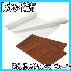 使い捨て 防水 ベッドシーツ 90M 不織布 80cm×90m エステティック施術・ボディマッサージなどにおすすめ