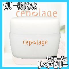 セポラージュ リペアゼリー 50g コエンザイムQ10、アミノ酸配合 ゼリー状化粧水 東菱化粧品 トービシ