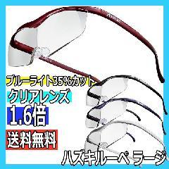 ハズキルーペ ラージ クリアレンズ 1.6倍率 ブルーライト35%カット メガネ型拡大鏡 ワイドな視野 大きくクリアに見えるメガネ型ルーペ