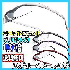 ハズキルーペ クールハズキ クリアレンズ 1.32倍率 ブルーライト35%カット メガネ型拡大鏡 ギフトに最適 大きくクリアに見えるメガネ型ルーペ