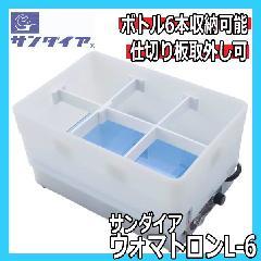 サンダイア ウォマトロンL-6 スポイト6本用 電子保温器 薬瓶・スポイトの温めに パーマ用品/ウォーマー