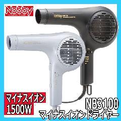 Nobby マイナスイオン ヘアードライヤー NB3100 1500Wハイパワー 日本製 業界最大クラス 大風速 ノビー