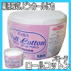 フローラ ロールコットン 3巻入(1巻50mm×18m) 綿100% 日本製 美容業務用脱脂綿 パーマ液吸収、ピンカール・お化粧にも
