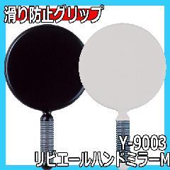 ヤマムラ Y-9003 リビエールハンドミラーM 鏡面直径142mm シンプルデザイン 手鏡