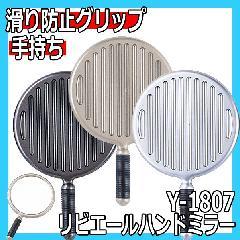 ヤマムラ Y-1807 リビエールハンドミラー チタンカラー 鏡面直径171mm 手鏡