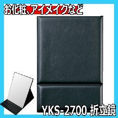 ヤマムラ YKS-2700 折立鏡 鏡面直径180mm×260mm アイメイク/メイクアップ/ミラー