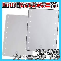 ヤマムラ YLD-2500 ブライトニングミラータッチ LEDライト16個 タッチセンサー操作 スタンドミラー/卓上ミラー