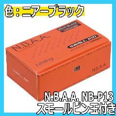 N.B.A.A. スモールピン 玉付き ニアーブラック NB-P13 エヌビーエーエー 顔周り、ヘムライン、狭い範囲での毛束留めに ヘアアレンジ/ヘアピン