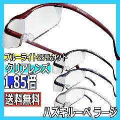 ハズキルーペ ラージ クリアレンズ 1.85倍率 ブルーライト35%カット ワイドな視野 メガネ型拡大鏡 大きくクリアに見えるメガネ型ルーペ