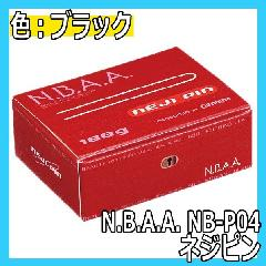 N.B.A.A. ネジピン ブラック NB-P04 約72mm 180g エヌビーエーエー 毛束固定に /ヘアアレンジ/ヘアピン/アップスタイル